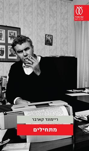 ריימונד קארבר, גרסת הסופר