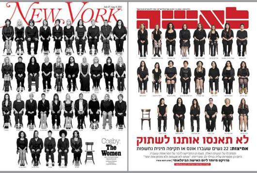 השער שלנו והשער של ניו יורק מגזין